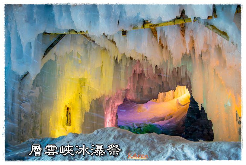 [日本。北海道] 層雲峽冰瀑祭