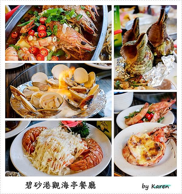 [基隆] 碧砂港觀海亭餐廳