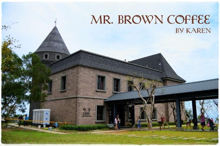 [宜蘭] 金車伯朗咖啡館 MR. BROWN COFFEE