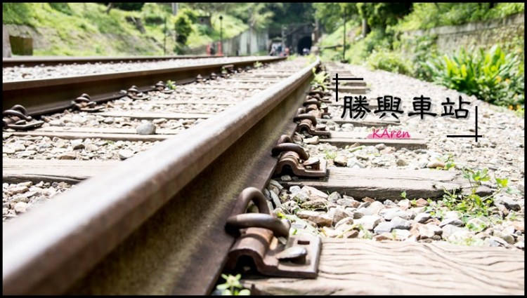 [苗栗。三義] 回味初相戀+美食記~勝興車站