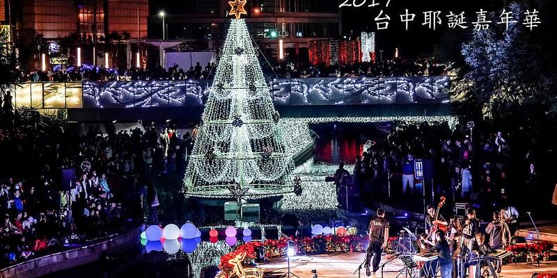 [台中。西區] 花漾柳川 2017 台中耶誕嘉年華