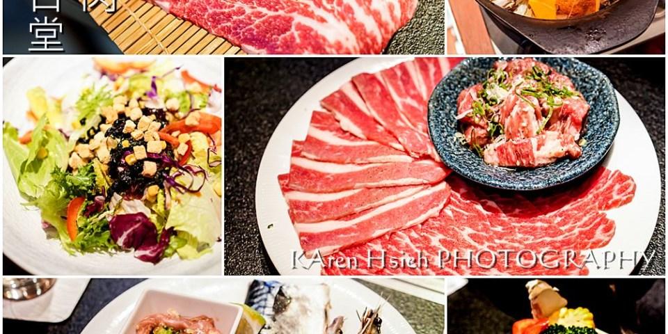日式燒肉 | 台中南屯近IKEA | 昭日堂燒肉 。無煙烤肉不留味,特製烤網更美味