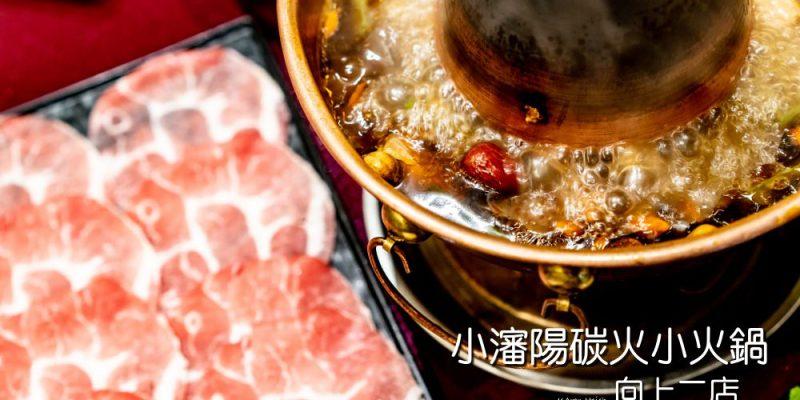 小瀋陽碳火小火鍋(向上二店)   一個人也可以享用的景泰藍鍋,小菜飲料無限續