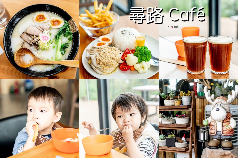 尋路 Café   喝咖啡配拉麵,還有大草地讓孩子奔跑放電