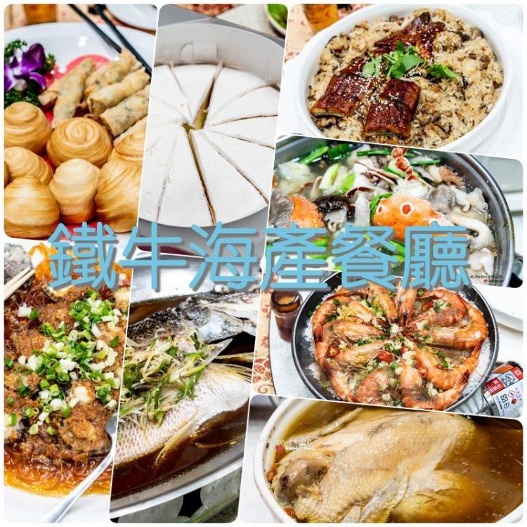 鐵牛海產餐廳 | 澎湖海鮮直送,新鮮又實惠,宴客、尾牙聚餐的好選擇~