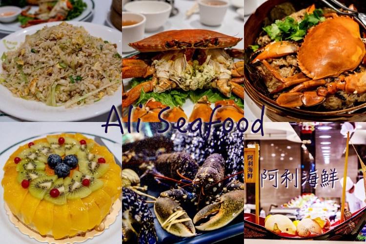 阿利海鮮(台中永豐棧) | 秋蟹+生日宴