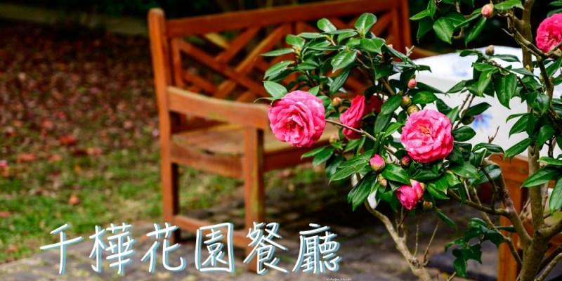 千樺花園   玻璃屋享受法式料理,四季不同景色可賞