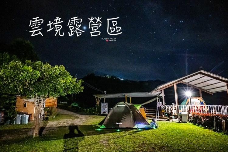 雲境露營區 | 補班日包場的小確幸,黃昏、星空夜景全拍到了~(NO.4)