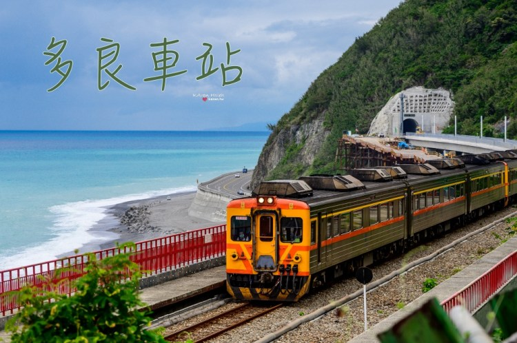 多良車站 | 鳥瞰湛藍太平洋,鐵道迷、攝影迷不能錯過全台最美車站