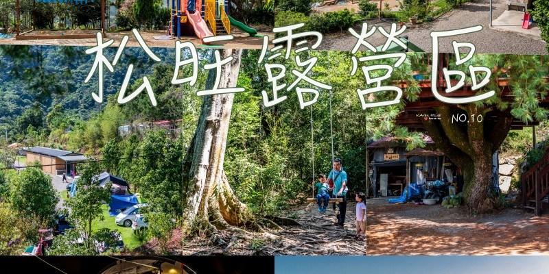 松旺露營區 | 營區8*8大營位,廁所乾淨,營主用心經營,遊樂設施多適合親子,附近秘境瀑布登山去 (NO.10)