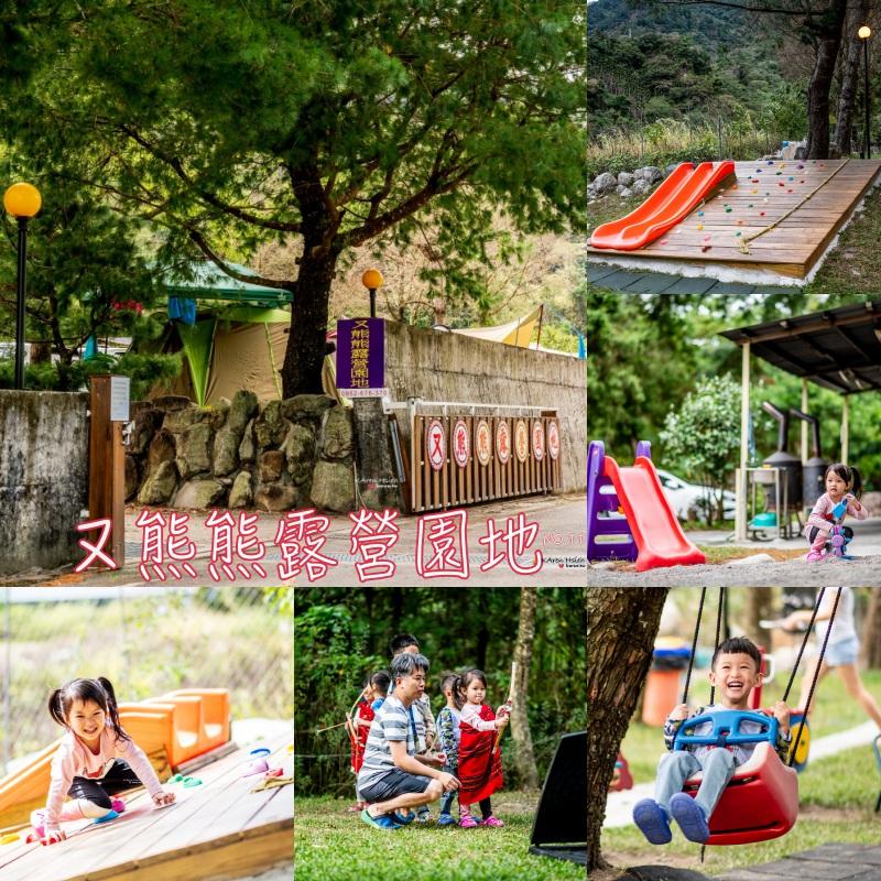 ㄡ熊熊露營園地 | 親子遊樂露營區:沙坑、溜滑梯、盪鞦韆、戲水池、松果彩繪、射箭,玩到不想回家