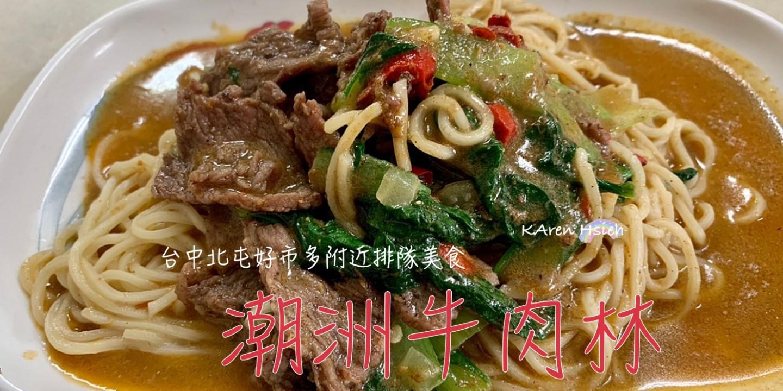 潮洲牛肉林   香辣夠味牛肉炒麵,台中北屯好市多附近排隊美食