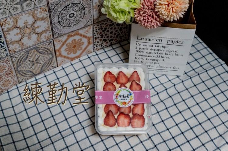 練勤堂 | 小紅帽草莓寶盒回味新鮮戀愛滋味
