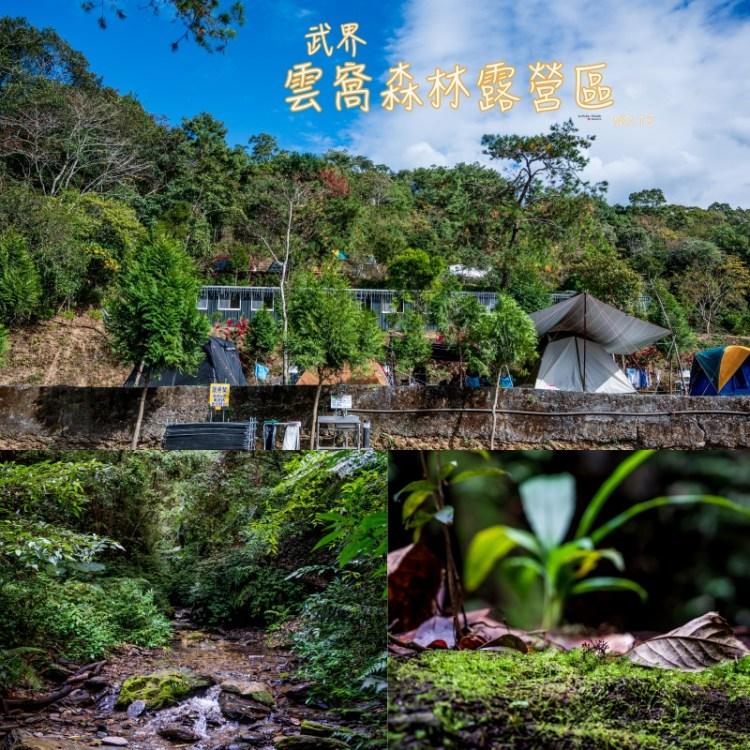 武界-雲窩森林露營區 | 雙寶慶生露,朔溪初體驗(NO.13)