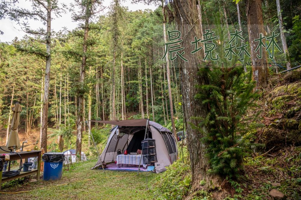 晨境森林 | 森林裡露營去,小帳包區。寒流單飛不跳電! (NO.15)