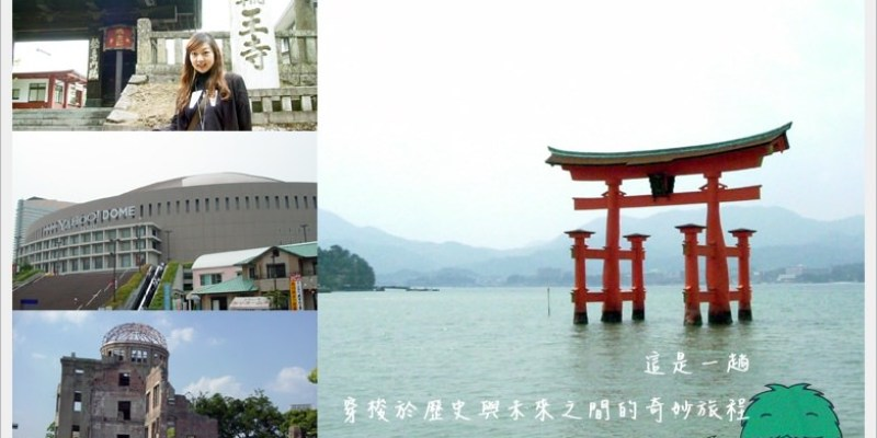 日本》南日本‧地球博走走☆Travel in JAPAN & EXPO