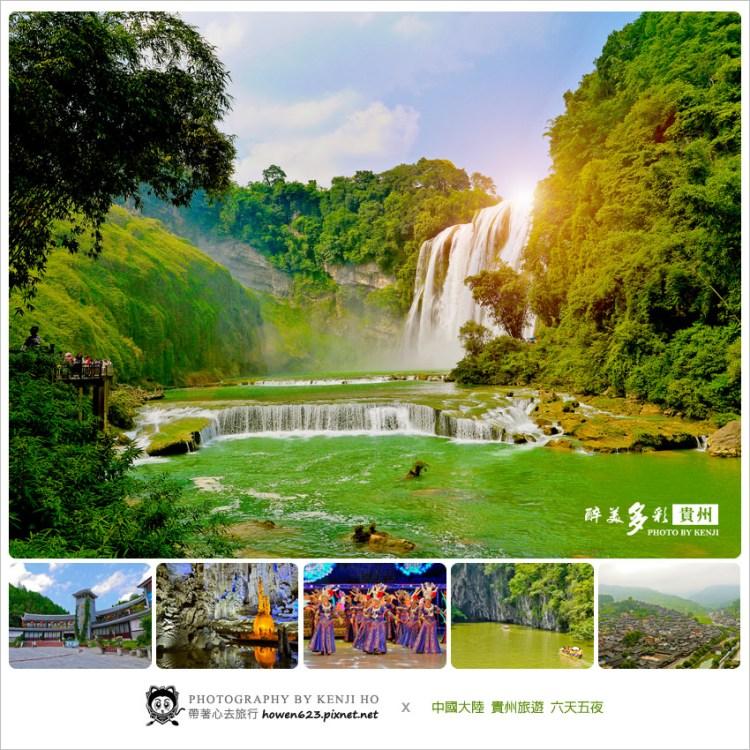 【中國大陸】貴州旅遊行程安排。綠綠的貴陽、爽爽的貴陽,探訪神秘西江千戶苗寨景區、造訪黃果樹大瀑布,感受大自然界的魅力景觀。(持續更新…)