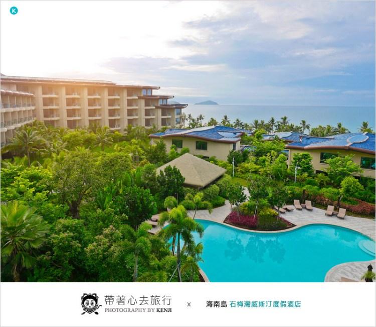 海南島住宿 | 石梅灣威斯汀度假酒店(萬寧市)-入住讓人羨慕的海景房真享受,餐廳豐富多元化,大廳霸氣有質感,大力推薦的五星級酒店。