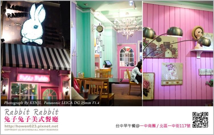★【台中美食】Rabbit Rabbit 兔子兔子美式餐廳 @台中一中商圈