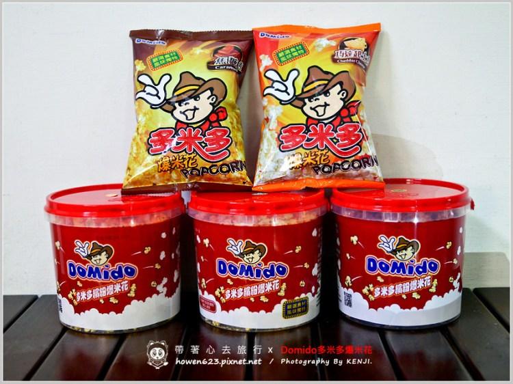 ★【邀約】Domido多米多繽紛爆米花,一口接一口停不下來的好吃零食。