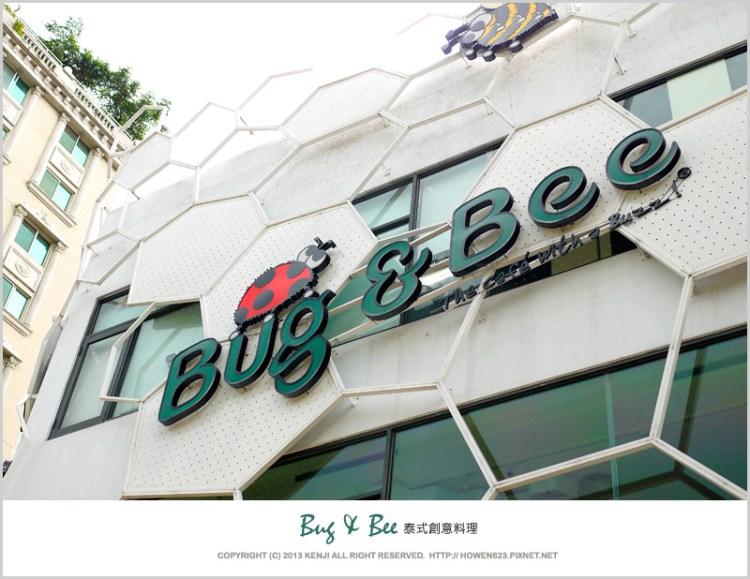 ★【台中美食】瓢蟲與蜜蜂 Bug&Bee 泰式創意料理 @台中市向上北路100號