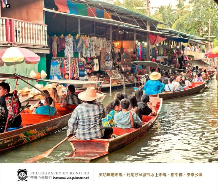 2017泰國曼谷旅遊/自由行   丹能莎朵歐式水上市場、美功鐵道市集、樹中佛廟、泰拳公園。來到泰國必去朝聖景點。