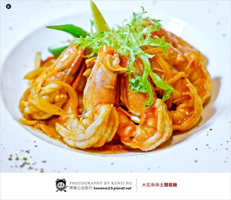台中義式餐廳 | 大花朵朵主題餐廳。鮮蝦番茄義大利麵好吃又貼心,夜晚用餐氣氛浪漫又溫馨,更是一間寵物友善餐廳。