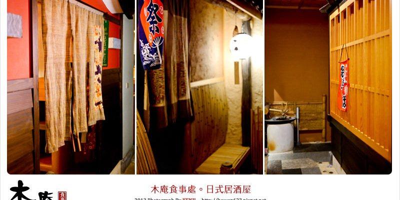 ★【台中美食】低調的日式奢華享受「木庵食事處。日式居酒屋」@台中市南屯區大墩14街360號