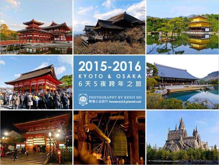 [日本關西自由行]2016京都大阪6天5夜跨年行程分享 @日本跨年好低調,就算天氣冷吱吱,還是要衝來日本拚跨年啦!