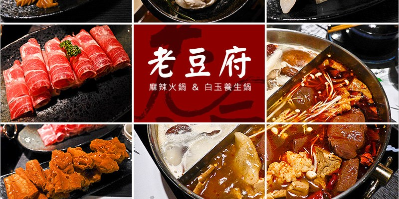 台中麻辣鍋   老豆府麻辣火鍋&白玉養生鍋(西屯東興店)。清爽無負擔的麻辣湯頭,食材新鮮美味。