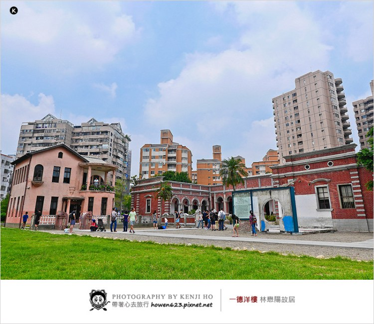 一德洋樓 |台中北屯林懋陽故居 | 文青派會喜歡的老宅洋樓建築複合式藝文餐廳,台中旅遊外拍景點新聖地。