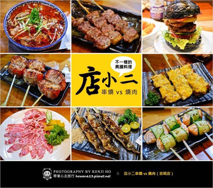店小二串燒vs燒肉 (台中忠明店) | 顛覆傳統的異國料理燒烤店,餐點豐富多樣化,中國風裝潢,COSPLAY好有趣!
