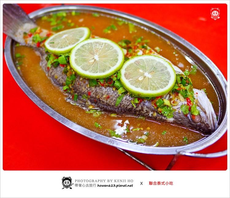 [台中西屯區泰式料理]聯合泰式小吃(工業區商圈) @口味道地、平價好吃,而中午是泰式自助餐,晚上變成泰式料理專賣店。