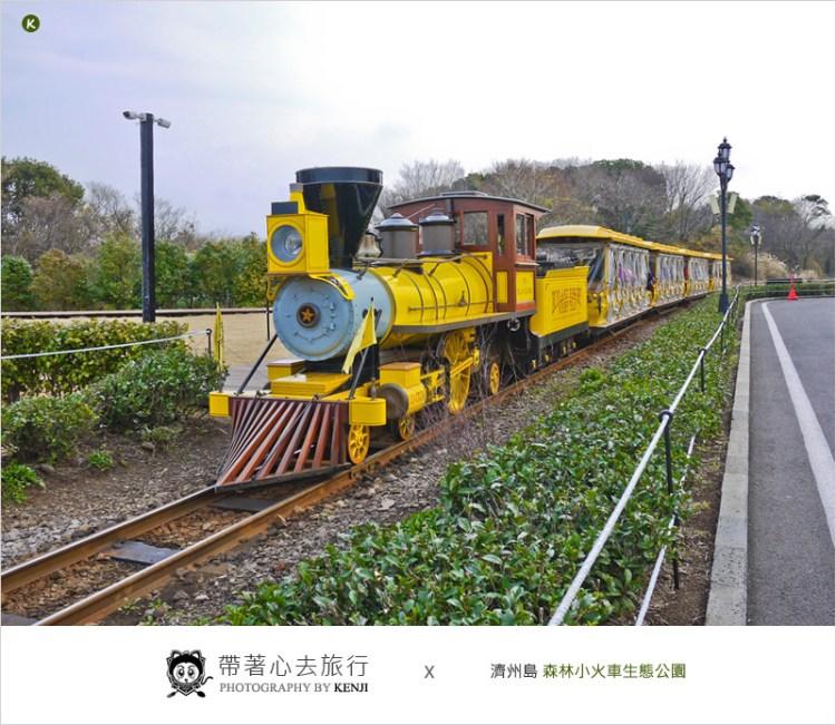 濟州島旅遊 | ECOLAND 森林小火車生態公園-體驗歐式小火車,彷彿置身在童話故事的森林園區,浪漫又有趣。