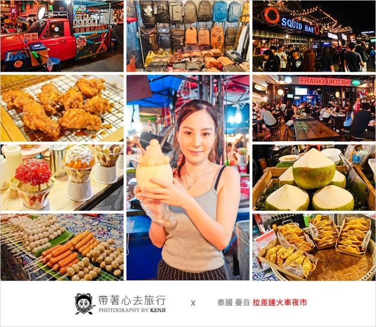 泰國曼谷自由行 | 拉差達火車夜市-朝聖火辣身材「果汁姬」正妹,高人氣手做水果冰沙。交通便利搭乘MRT就能到的夜市。