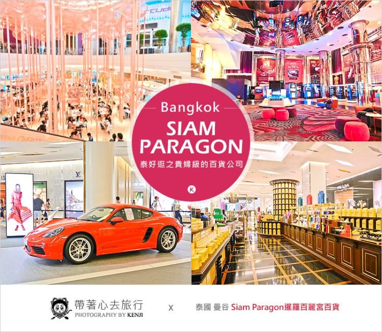 泰國曼谷購物必逛 | Siam Paragon 暹羅百麗宮百貨(BTS SIAM暹羅站)-擁有奢華風的大型電影院,在貴婦級的百貨公司品嚐TWG下午茶好享受。