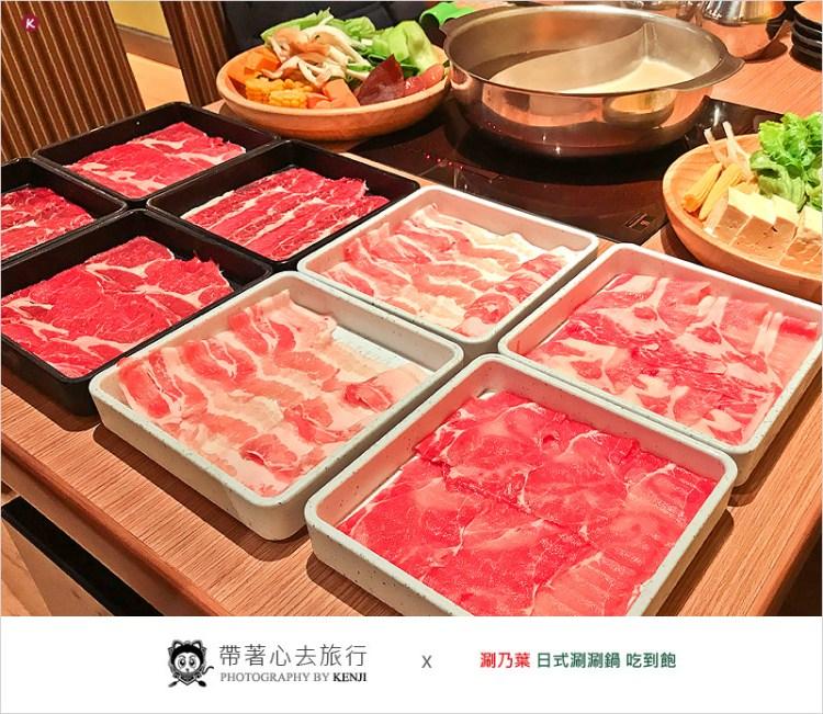 台中西屯火鍋 | 涮乃葉-日式涮涮鍋吃到飽(大遠百10F)。肉品不錯,食材豐富好吃,抹茶霜淇淋、飲品冰沙甜點通通吃到飽,物超所值啦。