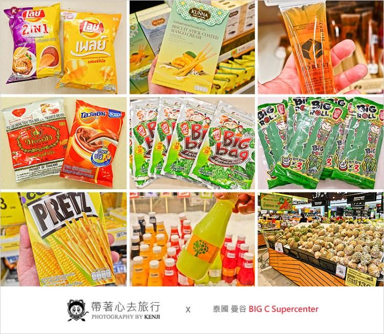 泰國曼谷必逛   Big C Supercenter(BTS Chit Lom站)-泰國連鎖超市,必買零食、手標奶茶、POCKY、泡麵、泰式調味料通通都買的到。