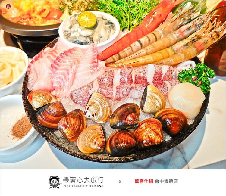 萬客什鍋(台中崇德店)-燒酒雞鍋尬上海鮮總匯,香濃酒香讓人記憶深刻的好味道。