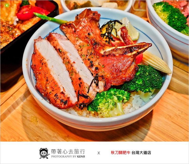台中西區丼飯   秋刀鬪肥牛二店-超級厚附骨燒豬排,每一口都好滿足。內用湯品、沙拉、飲料、飯吃到飽,超佛心。