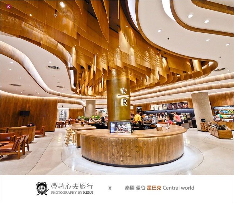 泰國曼谷咖啡廳   星巴克 Central World (Chit Lom站)-全球第二大星巴克,曼谷最新打卡聖地。