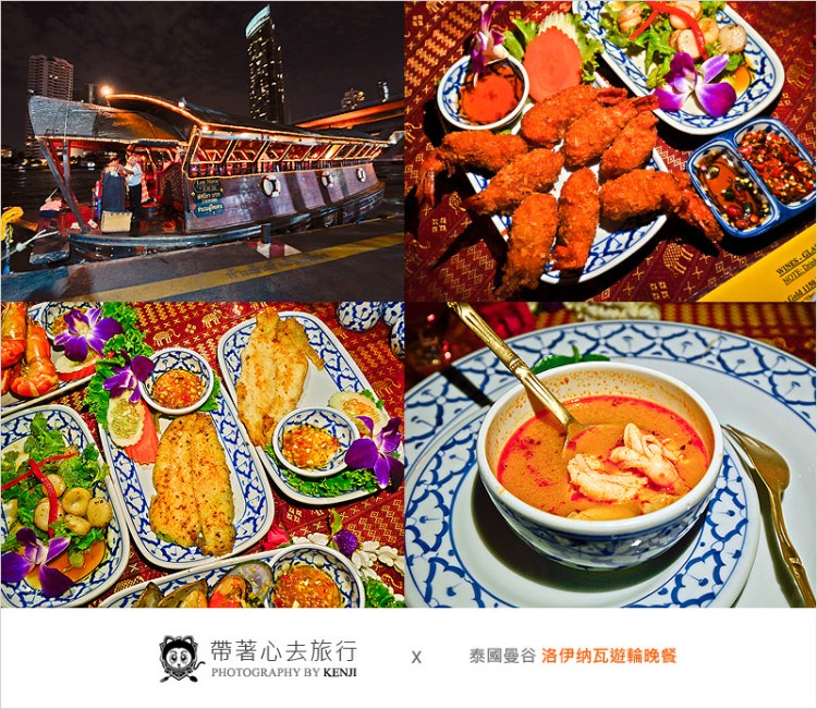 泰國曼谷遊輪晚餐 | 曼谷洛伊纳瓦遊輪晚餐-搭乘古董柚木船品嚐美味泰式海鮮料理、夜遊湄南河好浪漫。