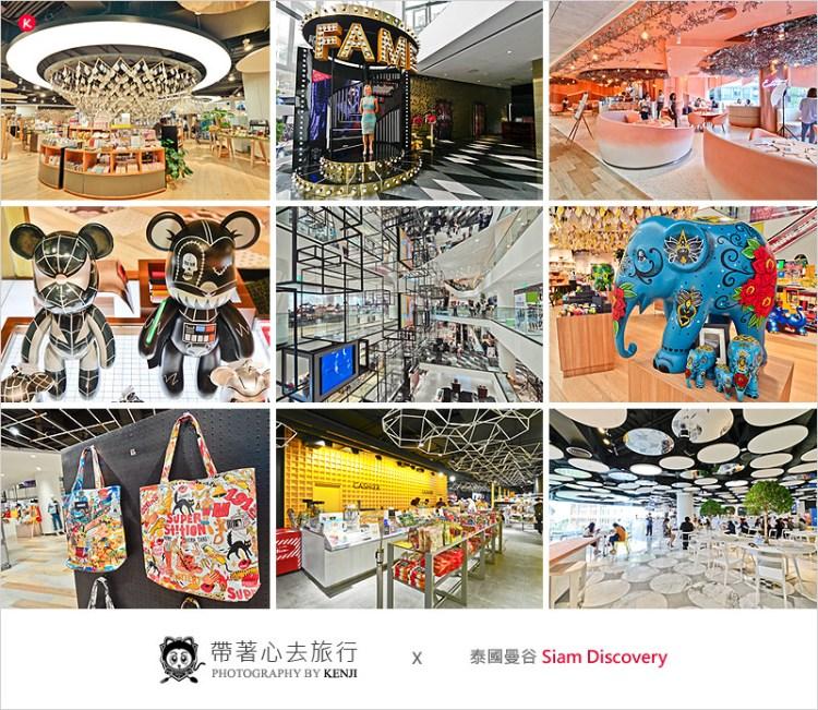 泰國曼谷購物百貨 | Siam Discovery-暹羅商圈設計感十足的時尚百貨公司。