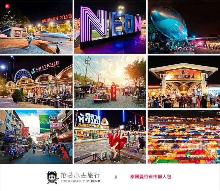 泰國曼谷夜市&市集 | 夜市控必收藏的曼谷熱門夜市懶人包。