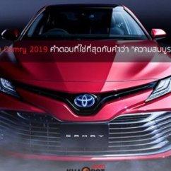 All New Camry กับ Accord Perbedaan Grand Avanza Dengan Veloz ร ว Toyota 2019 คำตอบท ใช ท ส ดก บคำว า ความสมบ รณ แบบ