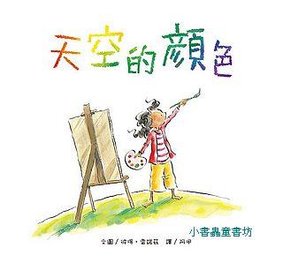 天空的顏色(85折)     中級繪本   小書蟲童書坊
