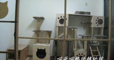 貓跳台DIY, 只要有材料與工具, 非木工也能自己DIY 出一間豪華的Cats Villa, 含材料及費用