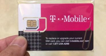 2019 美國行動上網SIM卡推薦 | T-Mobile SIM卡試用心得、美國上網卡第一選擇!