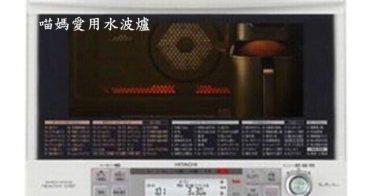 水波爐維修 | 台中專門修理從日本帶回來的電器用品, 水波爐, 吹風機,電鍋, 吸塵器等小家電通通都能修理