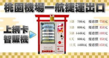 EZ Nippon日本通,網路下單機場取件,立馬享折扣。桃園機場購買上網SIM卡的最佳選擇!!